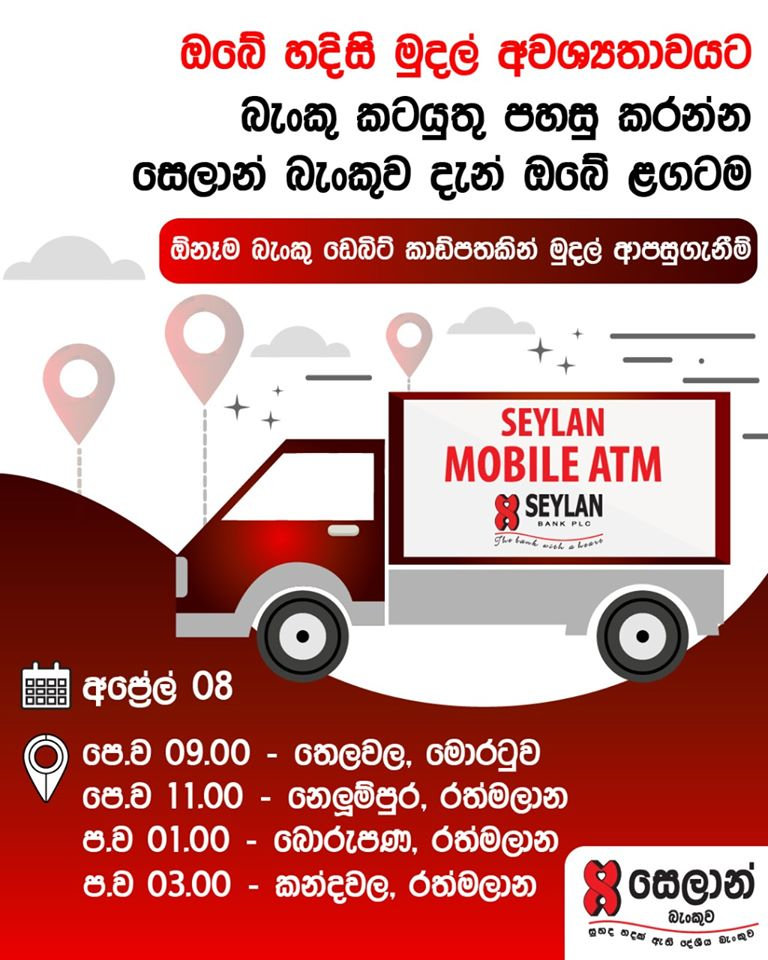 atm on wheels areas to be coveredmobile atms 8th of